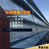 高頻焊h型鋼河北、高頻焊h型鋼華夏天信