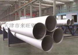 316L不锈钢管天津来旺钢管有限公司_焊接方管现货