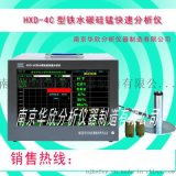 HXD-4C型铁水碳硅锰快速分析仪