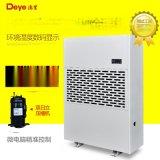 重庆德业大型工业除湿机DY-6360A工厂除湿器