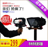 天影視通TY-M2便攜 小型手機提詞器