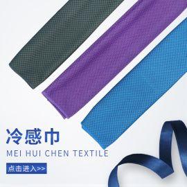 源头厂家超细纤维冷感毛巾,夏季防暑降温运动冰凉巾