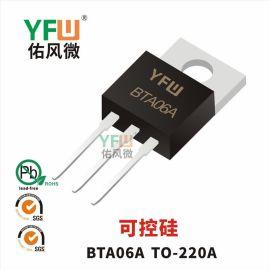 可控硅BTA06A TO-220A封装印字BTA06A YFW/佑风微品牌