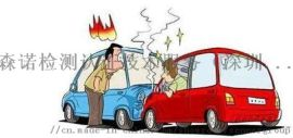 汽车危险到来时的保护屏障:保险杠