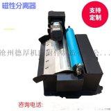 磨床磁性分离器 油水磁性分离器