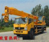 新车型 东风12吨吊车起重机 徐工驾驶室 徐工大臂