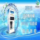 中泓浩达江苏自动售水机安装