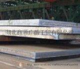 鑫源广盛HG785D高强钢机械用钢武钢正品规格齐全