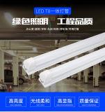 t8一體led燈管 高p無頻閃 高顯指 廠家直銷