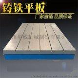 厂家供应铸铁平台铸铁检验钳工划线焊接平板平台