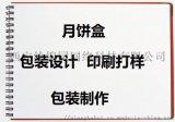 中秋月饼盒设计_定制月饼包装盒_月饼礼品包装盒订做