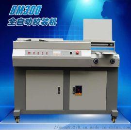 上海明月 BM300全自动无线胶装机 中小型图文