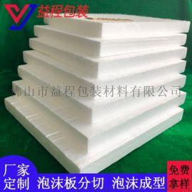 泡沫生产厂家 环保EPS泡沫板 包装泡沫保利龙