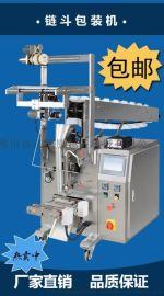 红枣自动包装机 五金包装机 链斗式包装机厂家直销 免费 上门安装