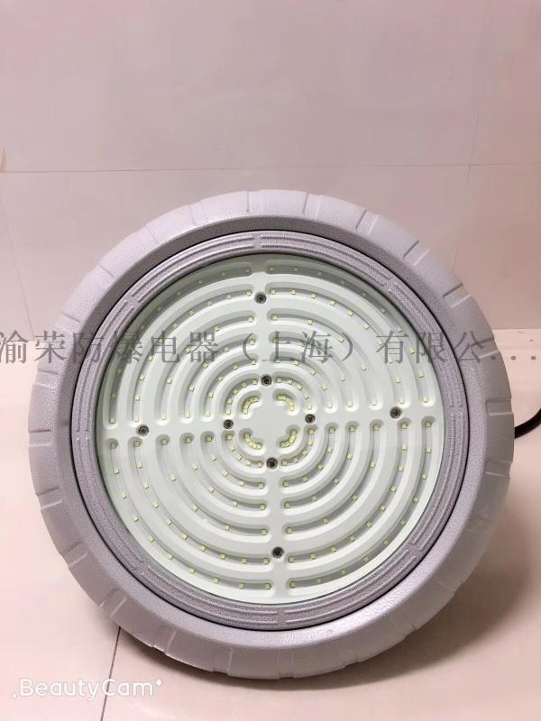 新型LED粉尘防爆灯渝荣防爆特价