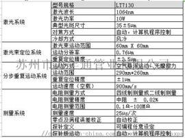 南京三工激光阳光传感器精密调节可靠性高