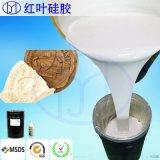 液體硅膠廠家 深圳老牌硅膠生產商