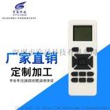 深圳遙控器工廠直銷掃地機顯示屏遙控器空調遙控器定製