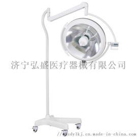 移动式冷光源手术灯 弘盛医疗手术灯 立式手术灯