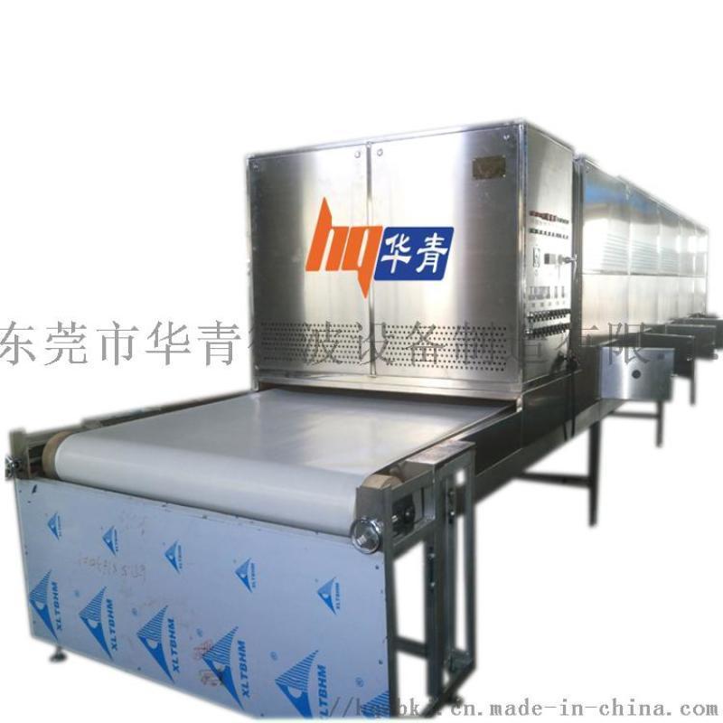 农副产品24KW微波干燥设备 华青微波干燥设备