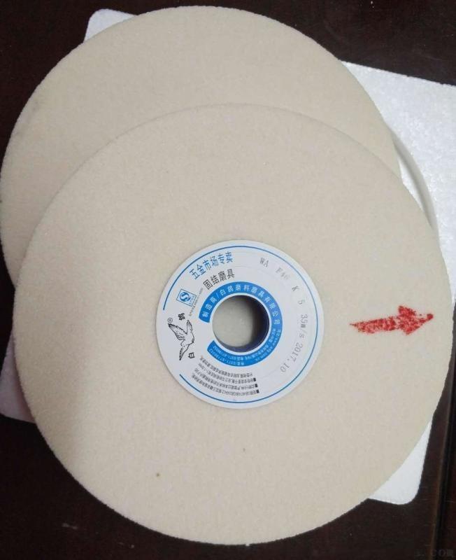 白鴿陶瓷磨具白剛玉 直徑250內孔32