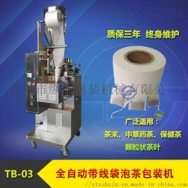 TB-03全自动带线袋泡茶包装机