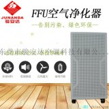 FFU空气净化器,超静音大风量家用商用空气净化器