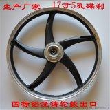 17寸摩託車輪轂電動三輪車輪轂電動車鋁輪