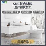 SMC整體衛浴生產代加工