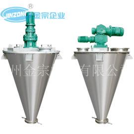 广东厂家直销 DSH系列双锥螺旋粉体混合机