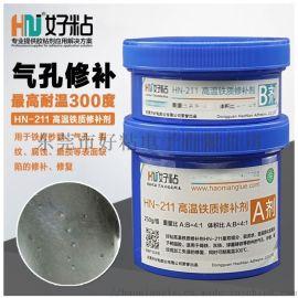 好粘HN211高温铁质修补剂 耐300度金属修补剂