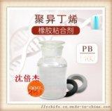 聚異丁烯 電纜助劑 橡膠粘合劑