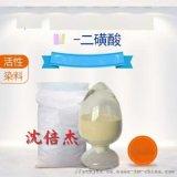 4, 4′-二氨基联苯胺-2, 2′-二磺酸 厂家供应