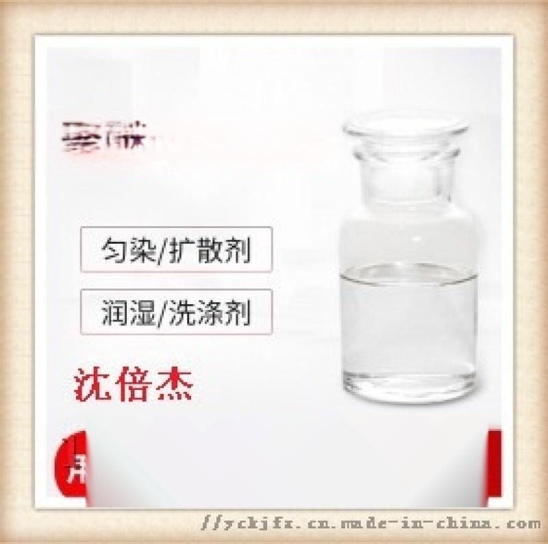 聚醚NPE-105 匀染扩散润湿洗涤