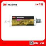 正品3mDP190胶水 灰色柔性环氧双组份结构胶