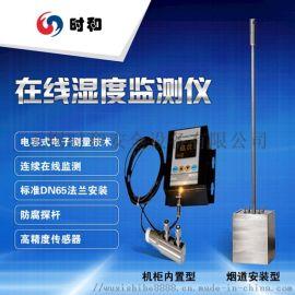 在线湿度监测仪高温高湿强腐蚀烟气监测烟气水分分析仪
