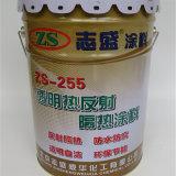 ZS-255透明热反射隔热涂料,玻璃防晒隔热涂料