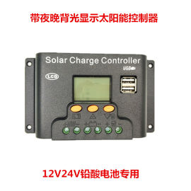 30A背光夜光显示太阳能控制器12V24V铅酸电池