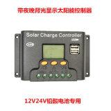 30A背光夜光顯示太陽能控制器12V24V鉛酸電池