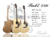 芬克斯FK-702高端面单原声民谣吉他41寸