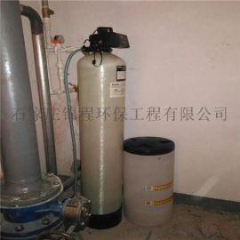 锅炉软化水设备(JC-fleck)