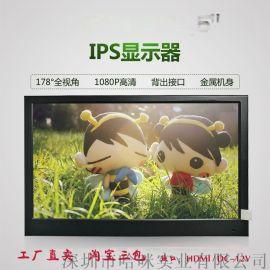深圳13.3寸HDMI全高清液晶顯示器金屬殼顯示器