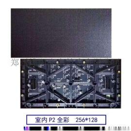led显示屏p2P2.5P3P1.8室内高清屏