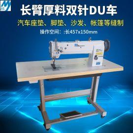 满艺牌加长双针工业缝纫机 6620加长版DU缝纫机