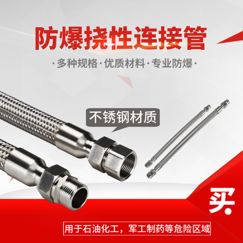 BNG防爆挠性连接管20防爆绕性管6分防爆橡胶管