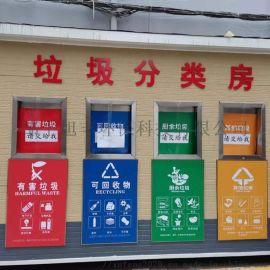 户外垃圾箱垃圾站垃圾分类亭定制现货垃圾分类亭不锈钢