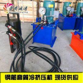 台湾32型钢筋冷挤压机冷加压机套筒晋商诚通