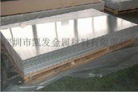 供应:进口美国花纹7075铝板 5005铝板