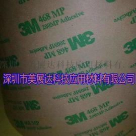 原装**3M468MP透明无基材双面胶带 200MP背胶模切冲型用