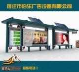 太阳能候车亭、城市太阳能候车亭、候车亭灯箱